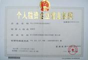禾益达-个人独资企业营业执照
