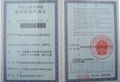 禾益达-组织机构代码证