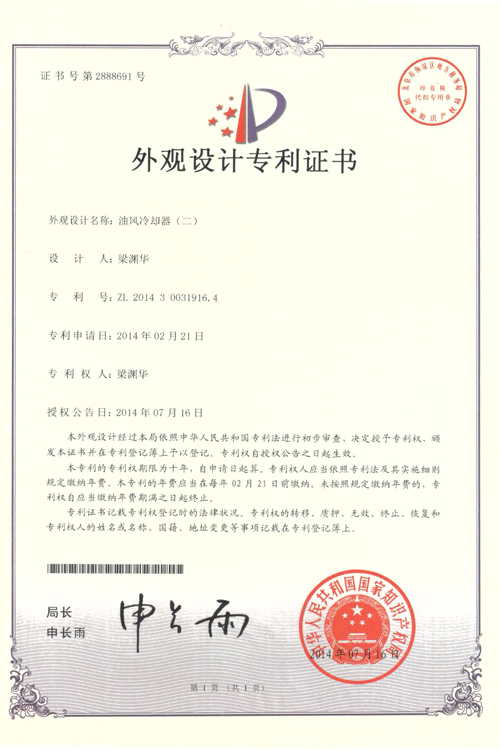 禾益达-外观设计专利证书(二)
