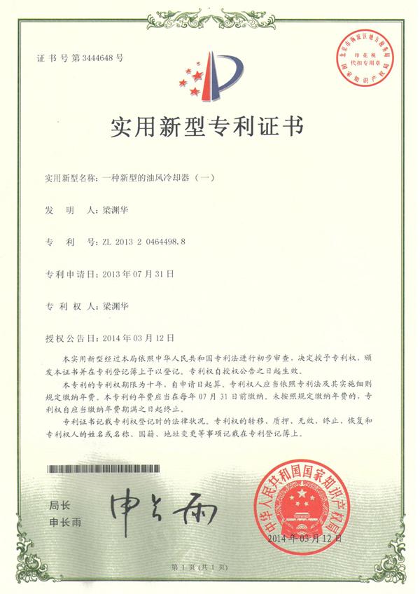 禾益达-实用新型专利证书(一)